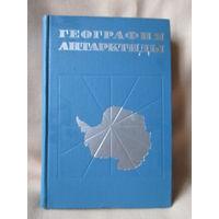 География Антарктиды. Москва, Мысль 1968 г.