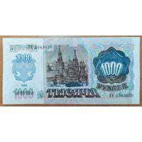 1000 рублей 1992 года, серия ВИ - СССР - UNC--