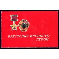 1974 год Л.Аристов Брестская крепость-герой