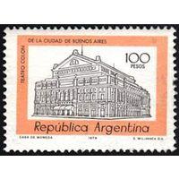 Аргентина - Mi AR 1336 - театр Колумба в Буэнос-Айресе - 1978 Архитектура **