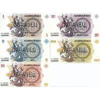 Новороссия  Набор 5 копий банкнот-образцов 2014 UNC