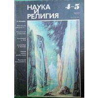"Журнал ""Наука и религия"", No4-5, 1992 год"