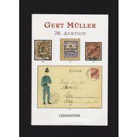 Каталоги аукционные Gert Muller #78`(5 шт). Цена за все!
