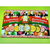 Беларусь (РБ). Капсульный альбом для разменных монет Республики Беларусь 2009 года чеканки.