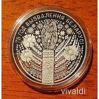 75 лет освобождения Беларуси 1 рубль*