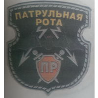 Шеврон патрульной роты комендатуры