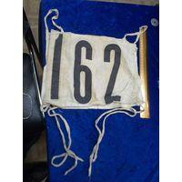 Старый спортивный номер 162