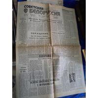 Газета Советская Белоруссия, 21.08. 1991 г.(Путч в СССР).