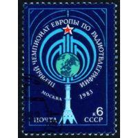 Чемпионат Европы по радиотелеграфии СССР 1983 год серия из 1 марки