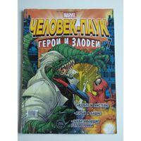 Человек-паук. Комикс Marvel. Герои и злодеи. #7