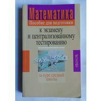 Математика. Пособие для подготовки к экзамену и централизованному тестированию.  Азаров А.