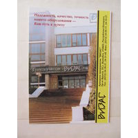 "Календарь. 1999. Витебск. АП ""Визас"""