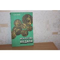 Книга Искусство медали.1982г.