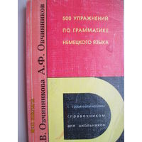 500 упражнений по граматике немецкого языка