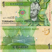 Туркменистан 1 манат 2014 год  UNC серия АА, АВ,АD,АС на выбор