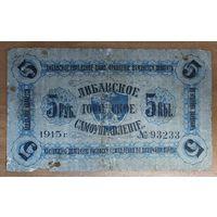 5 рублей 1915 года - Либавское городское самоуправление (Либава) - достаточно редкая!
