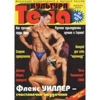 """Журнал """"Культура тела"""" ноябрь 2000"""