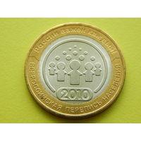 Россия (РФ). 10 рублей 2010. Перепись. СПМД.