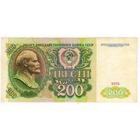 СССР, 200 рублей, 1991 г.  АА 2149827