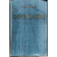 Фармакология / Закусов В.В.- М.:Медицина.- 1966.- 448 с.
