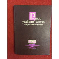 Русско-украинский словарь.Сфера делового общения.