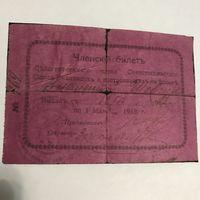 Членский билет члена Севастопольского Союза инвалидов.1917г.