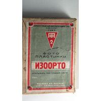Фото пластинки 1941г.
