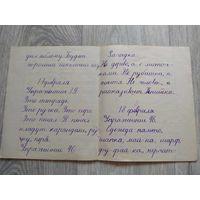 Пропись советского школьника. 1964