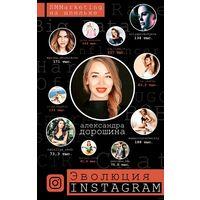 Эволюция Instagram. SMMarketing на шпильке