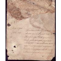 Документ 1855 год Боббруйская городская управа