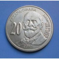 20 динар 2010 Сербия. Г.Вайферт
