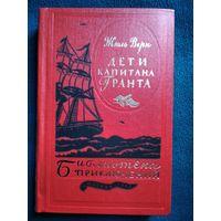 Дети капитана Гранта // Серия: Библиотека приключений 1983 год