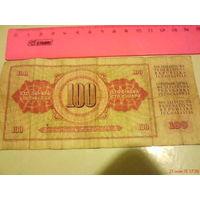 100 динаров СФРЮ