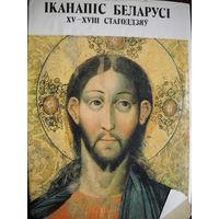 Иконопись Беларуси XV-XVIII 15-18 столетий. 1992 г.