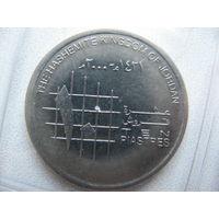 Иордания 10 пиастров 2000 г.