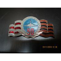 Знак 50 лет Гвардейское донбасское соединение