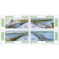 Украина 2000 г. EUROPA. Мосты   (Сцепка - 4 м) *