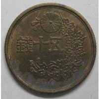 Япония 50 сенов 1948 года