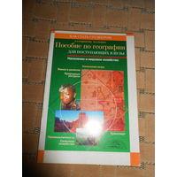 Пособие по географии для поступающий в вузы