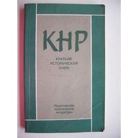 КНР. Краткий исторический очерк. 1949-1979гг