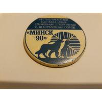 Значок Выставка служебных собак Минск 1990 г. Пластик.