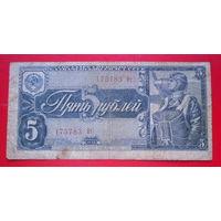 5 рублей 1938 года.