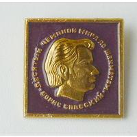 10 чемпион мира по шахматам. Борис Спасский.