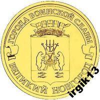 10 рублей 2012г Великий Новгород мешковая