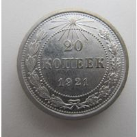 20 копеек 1921г,СОСТОЯНИЕ!!!,С РУБЛЯ