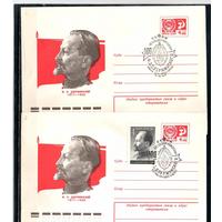 СССР 1977 ХМК СГ Ивенец Москва Дзержинский 100 лет