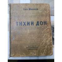 1945 год.   ТИХИЙ ДОН Мих. Шолохов  ОГИЗ ГОСЛИТИЗДАТ ЛЕНИНГРАД 1945г.