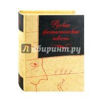 Русская фантастическая повесть 19 века