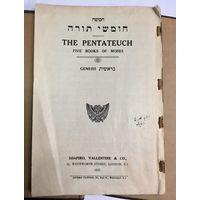 Иудаика. 1937 год. ФРАГМЕНТ. Тора. Пятикнижие Моисея. Книга Бытия