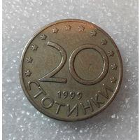 20 стотинок 1999 Болгария #04